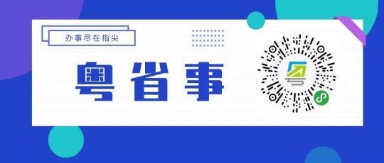 """""""粤省事""""移动民生服务平台使用指南"""